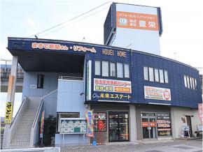 【建売】未来エステート株式会社