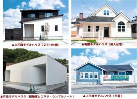 協同建設株式会社