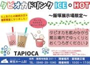 ICE・HOTの…
