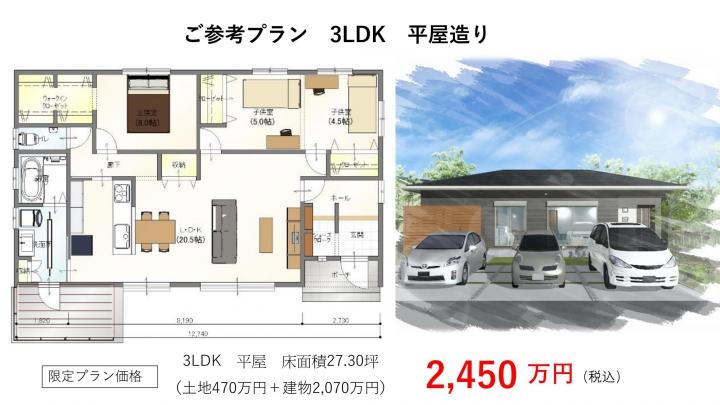 【限定ご参考プラン】 ■3LDK 平屋造り ■延べ床面積27.30坪 安心のパナソニック設備! ■注文建築でも大丈夫ですよ♪