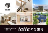 今、人気の飯塚市潤野にある土地を分譲販売します。  tattaで新築される方のみ販売します。 ご見学ご希望の方はお気軽にお問い合わせください